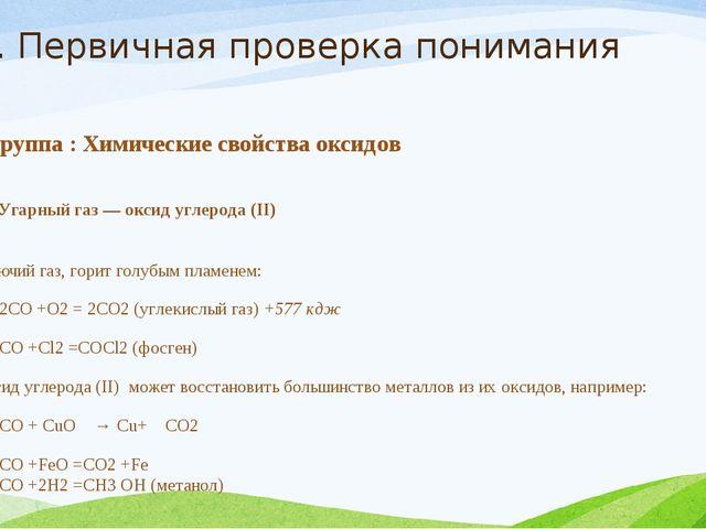 2. Первичная проверка понимания 3 группа : Химические свойства оксидов горючи...