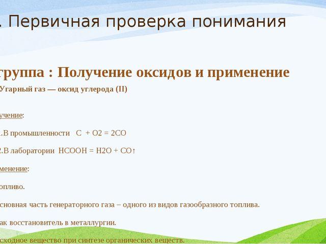 2. Первичная проверка понимания 4 группа : Получение оксидов и применение Пол...