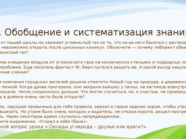 3. Обобщение и систематизация знаний 1. Лаборант нашей школы не уважает угле...