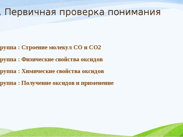 2. Первичная проверка понимания 1 группа : Строение молекул СО и СО2 2 группа...