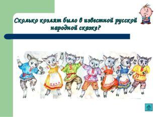 Сколько козлят было в известной русской народной сказке?