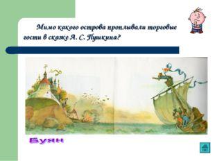 Мимо какого острова проплывали торговые гости в сказке А. С. Пушкина?