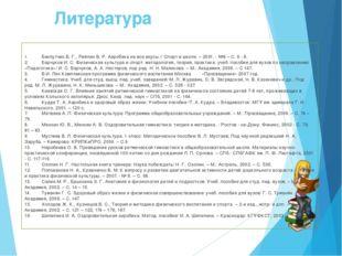 Литература 1.Беспутчик В. Г., Рейлин В. Р. Аэробика на все вкусы // Спорт в