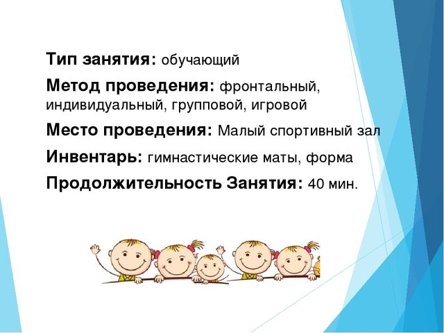 Тип занятия: обучающий Метод проведения: фронтальный, индивидуальный, группо...
