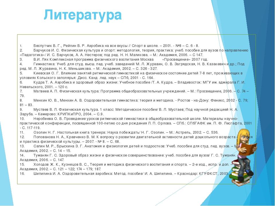 Литература 1.Беспутчик В. Г., Рейлин В. Р. Аэробика на все вкусы // Спорт в...