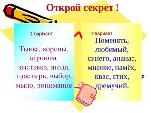 Открой секрет ! Поменять, любимый, синего, ананас, мнение, намёк, квас, стих,