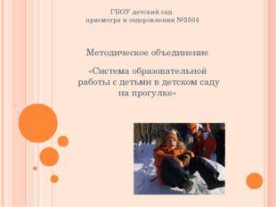 ГБОУ детский сад присмотра и оздоровления №2564 Методическое объединение «Сис