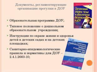 Документы, регламентирующие организацию прогулки в ДОУ Образовательная програ