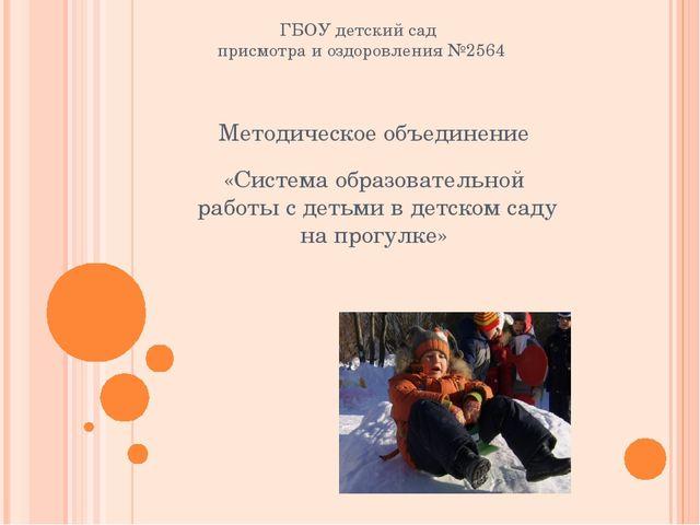 ГБОУ детский сад присмотра и оздоровления №2564 Методическое объединение «Сис...