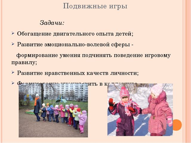 Подвижные игры Задачи: Обогащение двигательного опыта детей; Развитие эмоцион...