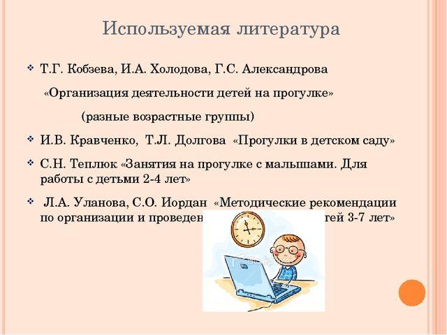 Используемая литература Т.Г. Кобзева, И.А. Холодова, Г.С. Александрова «Орган...