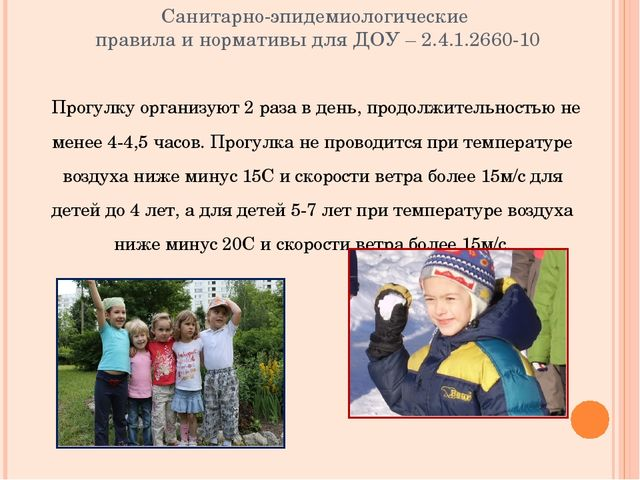 Санитарно-эпидемиологические правила и нормативы для ДОУ – 2.4.1.2660-10 Прог...