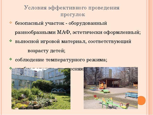 Условия эффективного проведения прогулок безопасный участок - оборудованный р...