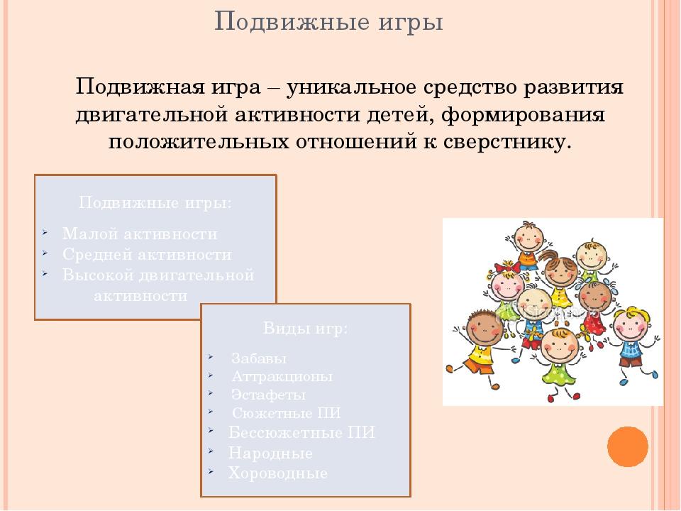 Подвижные игры Подвижная игра – уникальное средство развития двигательной акт...