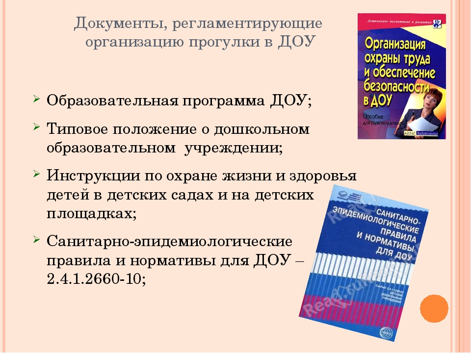 Документы, регламентирующие организацию прогулки в ДОУ Образовательная програ...