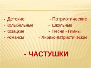 - Детские - Патриотические - Колыбельные - Школьные - Козацкие - Песни - Гимн
