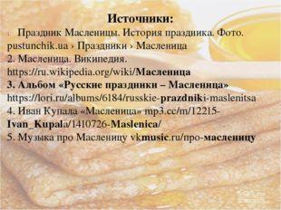 Источники: Праздник Масленицы. История праздника. Фото. pustunchik.ua › Празд
