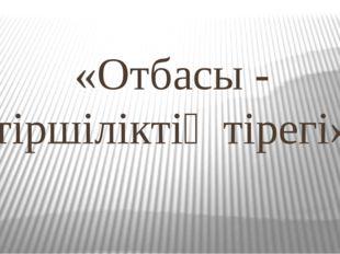«Отбасы - тіршіліктің тірегі»