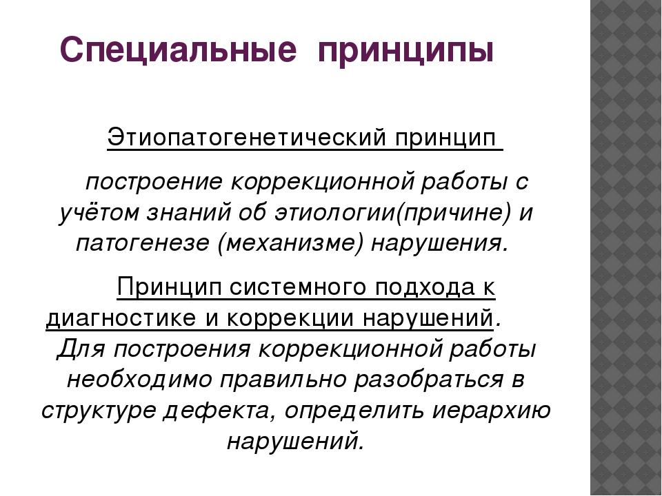 Специальные принципы Этиопатогенетический принцип построение коррекционной р...