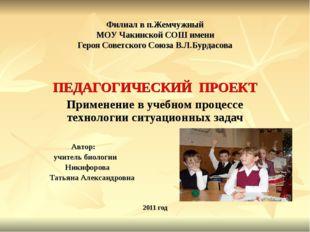 Филиал в п.Жемчужный МОУ Чакинской СОШ имени Героя Советского Союза В.Л.Бурда