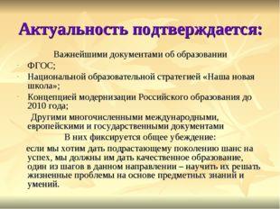 Актуальность подтверждается: Важнейшими документами об образовании ФГОС; Наци