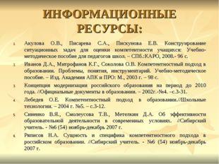 ИНФОРМАЦИОННЫЕ РЕСУРСЫ: Акулова О.В., Писарева С.А., Пискунова Е.В. Конструир