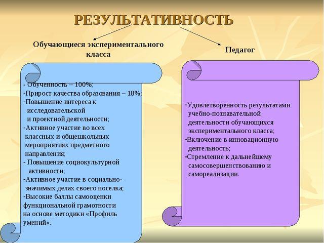 РЕЗУЛЬТАТИВНОСТЬ - Обученность – 100%; Прирост качества образования – 18%; По...