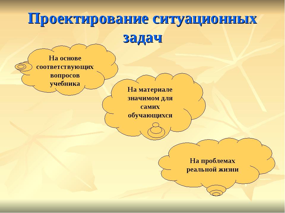 Проектирование ситуационных задач На основе соответствующих вопросов учебника...