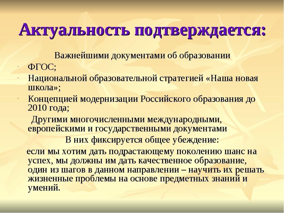 Актуальность подтверждается: Важнейшими документами об образовании ФГОС; Наци...