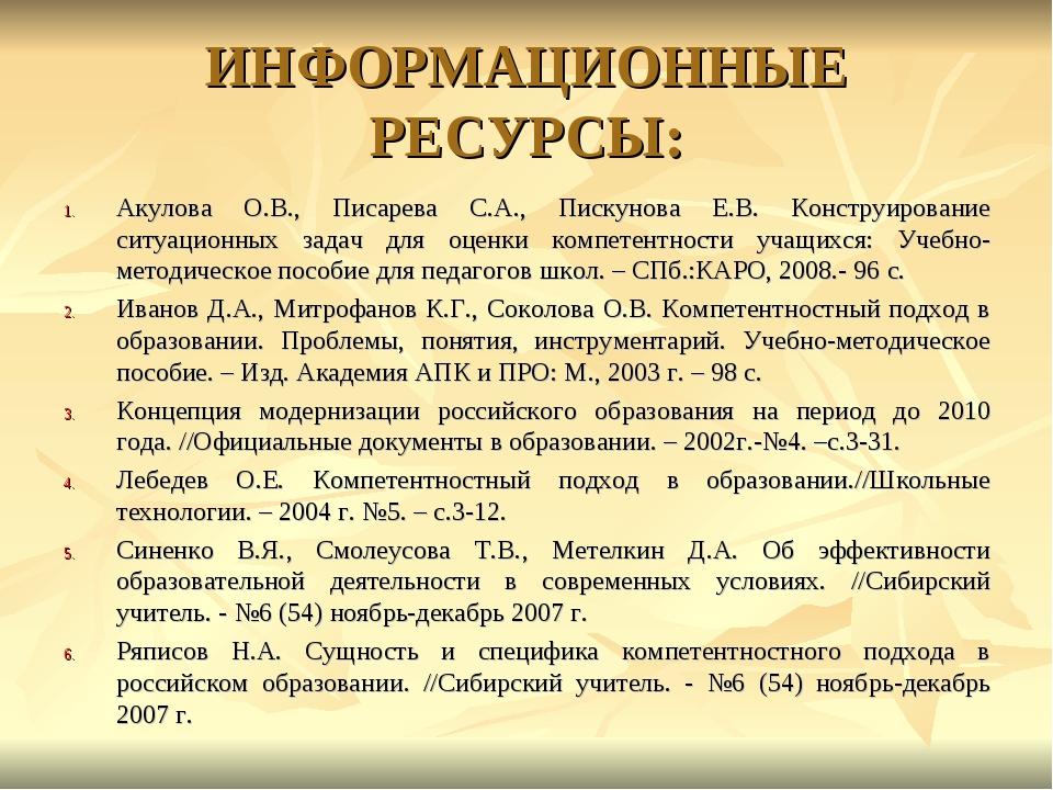 ИНФОРМАЦИОННЫЕ РЕСУРСЫ: Акулова О.В., Писарева С.А., Пискунова Е.В. Конструир...