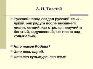А. Н. Толстой Русский народ создал русский язык – яркий, как радуга после вес
