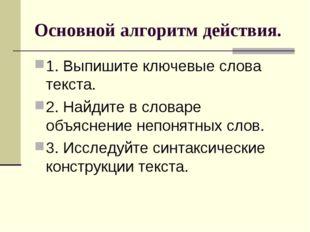 Основной алгоритм действия. 1. Выпишите ключевые слова текста. 2. Найдите в с