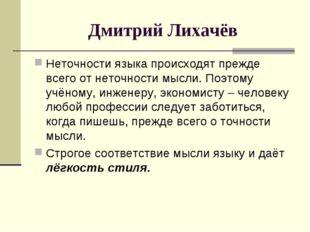 Дмитрий Лихачёв Неточности языка происходят прежде всего от неточности мысли.