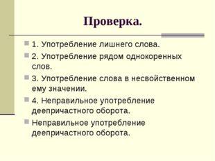Проверка. 1. Употребление лишнего слова. 2. Употребление рядом однокоренных с