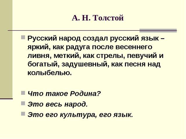 А. Н. Толстой Русский народ создал русский язык – яркий, как радуга после вес...