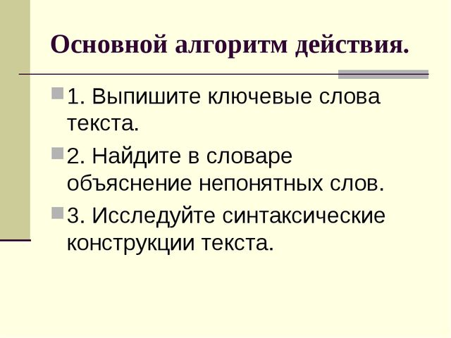 Основной алгоритм действия. 1. Выпишите ключевые слова текста. 2. Найдите в с...