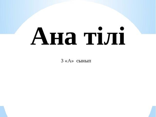 Көктал орта мектебі Ана тілі 3 «А» сынып Қойшыманова А.Т