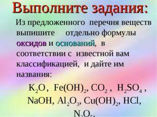 Выполните задания: Из предложенного перечня веществ выпишите отдельно формулы