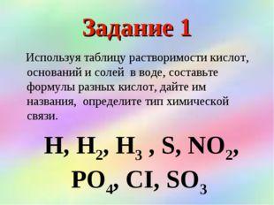 Задание 1 Используя таблицу растворимости кислот, оснований и солей в воде, с