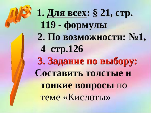 1. Для всех: § 21, стр. 119 - формулы 2. По возможности: №1, 4 стр.126 3. За...
