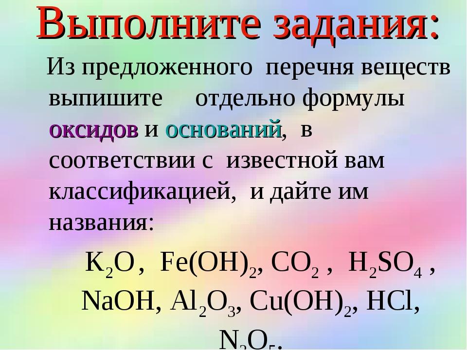 Выполните задания: Из предложенного перечня веществ выпишите отдельно формулы...