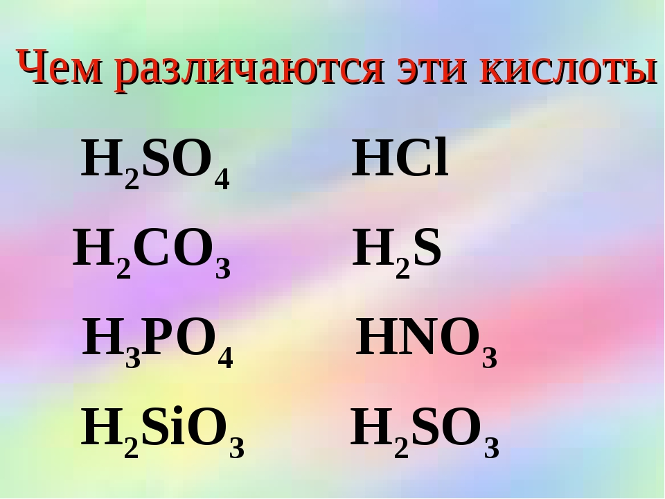 Чем различаются эти кислоты Н2SO4 НСl Н2CO3 Н2S Н3РO4 НNO3 Н2SiO3 Н2SO3
