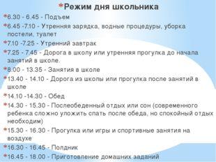Режим дня школьника 6.30 - 6.45 - Подъем 6.45 -7.10 - Утренняя зарядка, водны