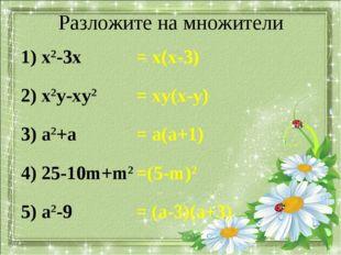 Разложите на множители 1) х2-3х 2) х2у-ху2 3) а2+а 4) 25-10m+m2 5) а2-9 = х(х