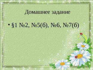 Домашнее задание §1 №2, №5(б), №6, №7(б)