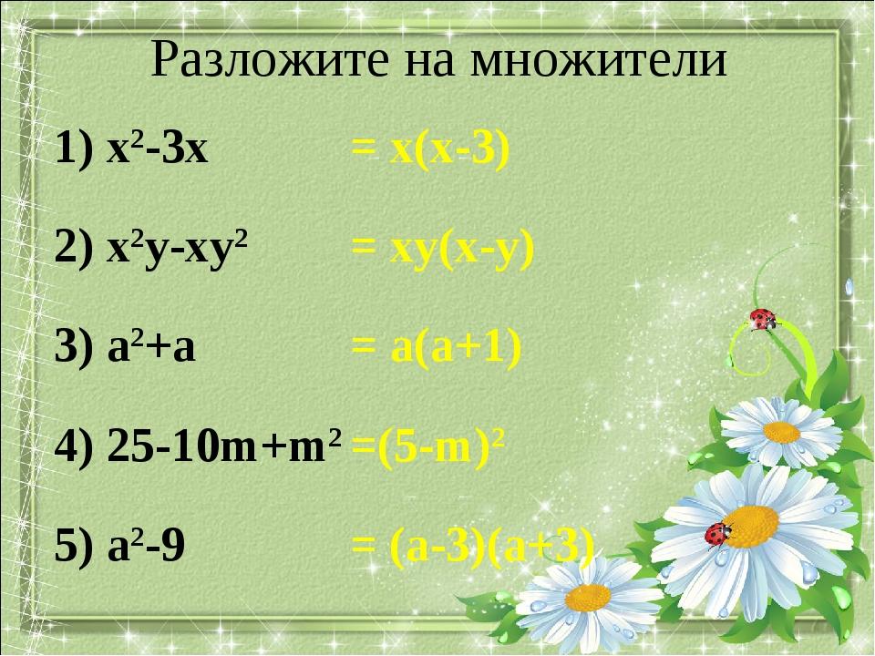 Разложите на множители 1) х2-3х 2) х2у-ху2 3) а2+а 4) 25-10m+m2 5) а2-9 = х(х...