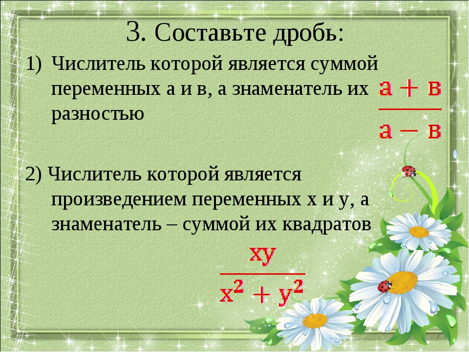 3. Составьте дробь: Числитель которой является суммой переменных а и в, а зна...