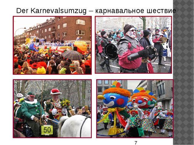 Der Karnevalsumzug – карнавальное шествие
