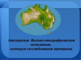 Австралия. Физико-географическое положение, история исследования материка. А