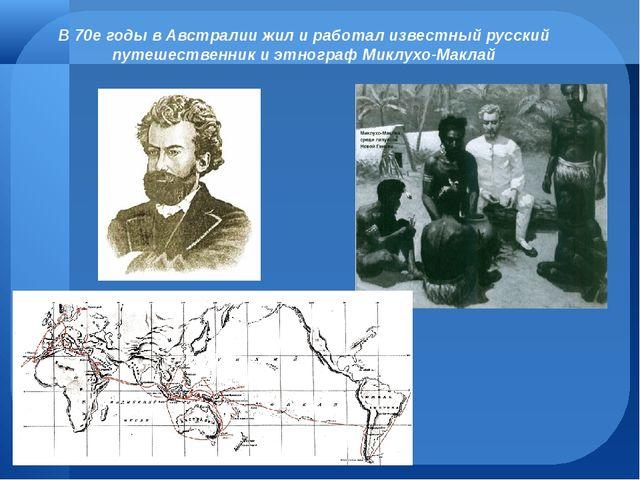 В 70е годы в Австралии жил и работал известный русский путешественник и этног...